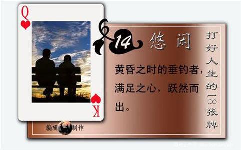引用: 打好人生的18张牌 - 阳光月光 - 阳光月光