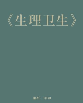 <font color=#DC143C>一个人的房<!-->事~老杨同学香艳大作(图文版)【原创】</font>