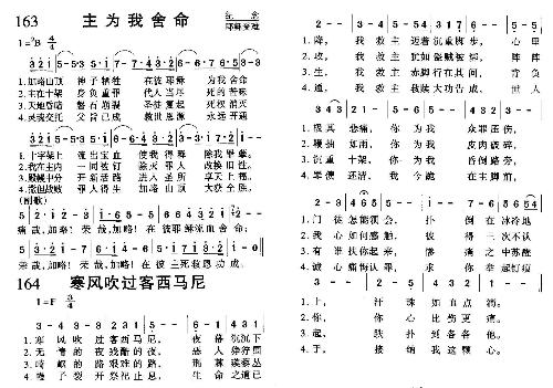 诗歌1050首 歌谱 1至200首
